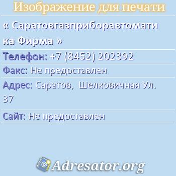 Саратовгазприборавтоматика Фирма по адресу: Саратов,  Шелковичная Ул. 37