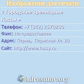 Городские Зрелищные Кассы по адресу: Пермь,  Пермская Ул. 20