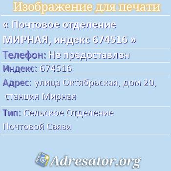 Почтовое отделение МИРНАЯ, индекс 674516 по адресу: улицаОктябрьская,дом20,станция Мирная