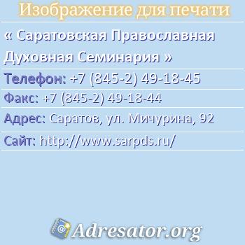 Саратовская Православная Духовная Семинария по адресу: Саратов, ул. Мичурина, 92