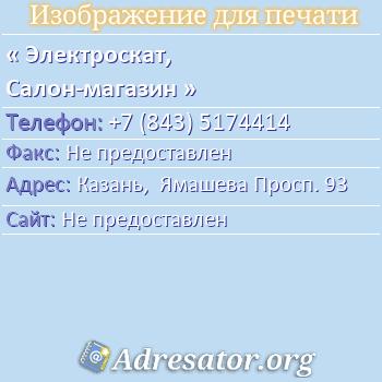 Электроскат, Салон-магазин по адресу: Казань,  Ямашева Просп. 93