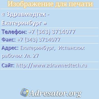 Здравмедтех - Екатеринбург по адресу: Екатеринбург,  Испанских рабочих Ул. 27
