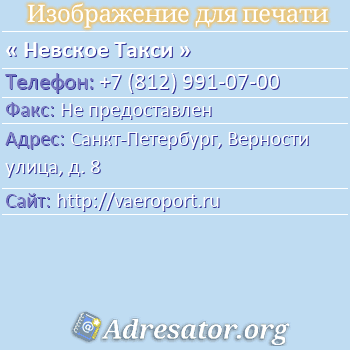 Невское Такси по адресу: Санкт-Петербург, Верности улица, д. 8