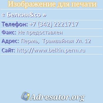 Белкин&co по адресу: Пермь,  Трамвайная Ул. 12