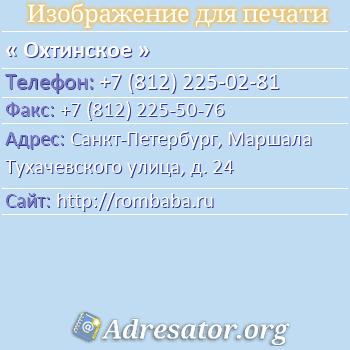 Охтинское по адресу: Санкт-Петербург, Маршала Тухачевского улица, д. 24