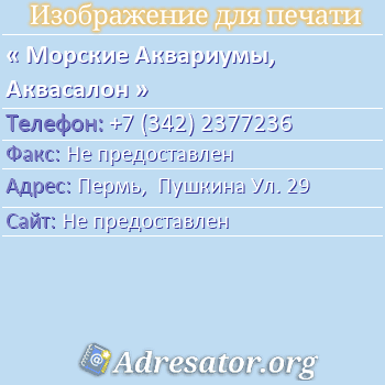 Морские Аквариумы, Аквасалон по адресу: Пермь,  Пушкина Ул. 29