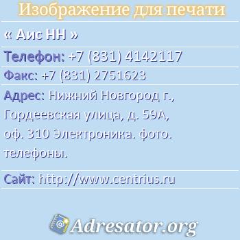 Аис НН по адресу: Нижний Новгород г., Гордеевская улица, д. 59А, оф. 310 Электроника. фото. телефоны.