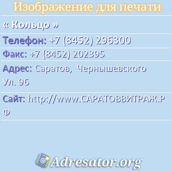 Кольцо по адресу: Саратов,  Чернышевского Ул. 96