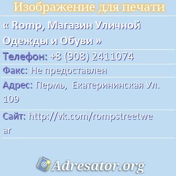 Romp, Магазин Уличной Одежды и Обуви по адресу: Пермь,  Екатерининская Ул. 109