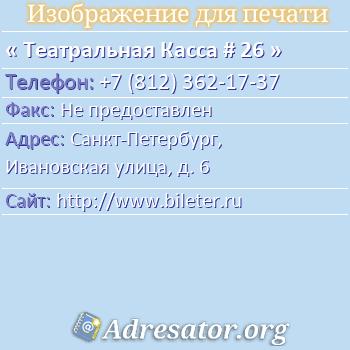 Театральная Касса # 26 по адресу: Санкт-Петербург, Ивановская улица, д. 6