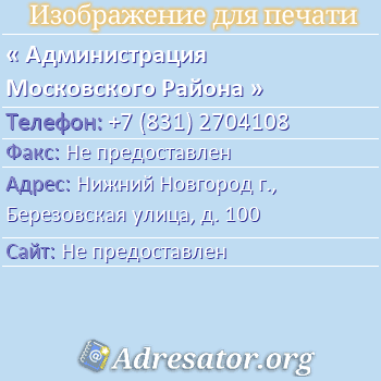 Администрация Московского Района по адресу: Нижний Новгород г., Березовская улица, д. 100