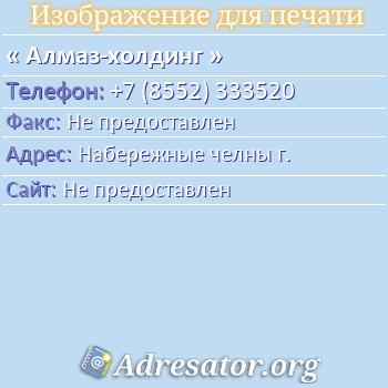 Алмаз-холдинг по адресу: Набережные челны г.