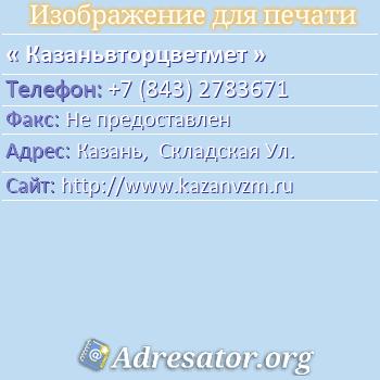 Казаньвторцветмет по адресу: Казань,  Складская Ул.