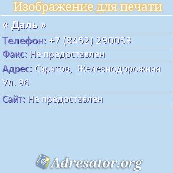 Даль по адресу: Саратов,  Железнодорожная Ул. 96