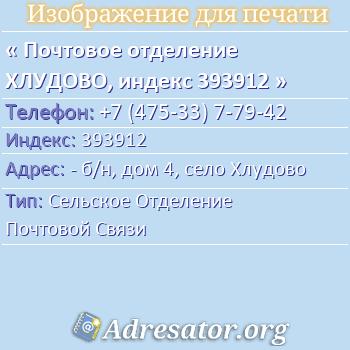 Почтовое отделение ХЛУДОВО, индекс 393912 по адресу: -б/н,дом4,село Хлудово