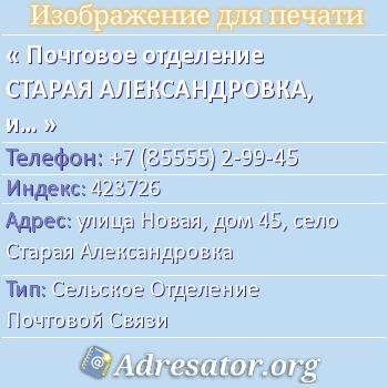Почтовое отделение СТАРАЯ АЛЕКСАНДРОВКА, индекс 423726 по адресу: улицаНовая,дом45,село Старая Александровка