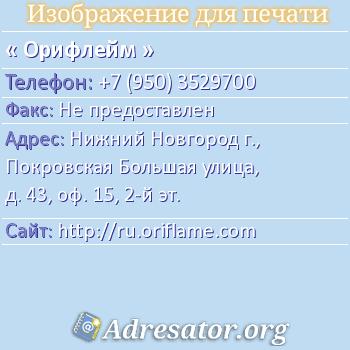 Орифлейм по адресу: Нижний Новгород г., Покровская Большая улица, д. 43, оф. 15, 2-й эт.