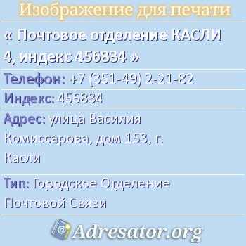 Почтовое отделение КАСЛИ 4, индекс 456834 по адресу: улицаВасилия Комиссарова,дом153,г. Касли