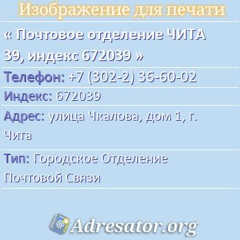 Почтовое отделение ЧИТА 39, индекс 672039 по адресу: улицаЧкалова,дом1,г. Чита
