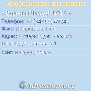 Военная Часть # 42716 по адресу: Екатеринбург,  Верхняя Пышма, ул. Петрова, 41