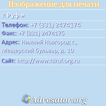 Руф по адресу: Нижний Новгород г., Мещерский бульвар, д. 10