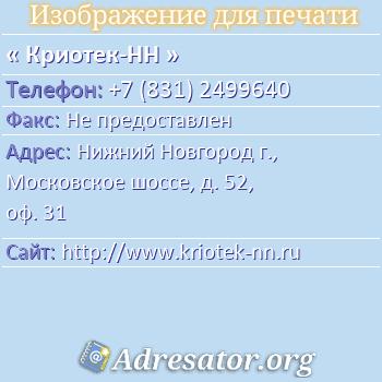 Криотек-НН по адресу: Нижний Новгород г., Московское шоссе, д. 52, оф. 31