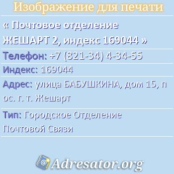 Почтовое отделение ЖЕШАРТ 2, индекс 169044 по адресу: улицаБАБУШКИНА,дом15,пос. г. т. Жешарт
