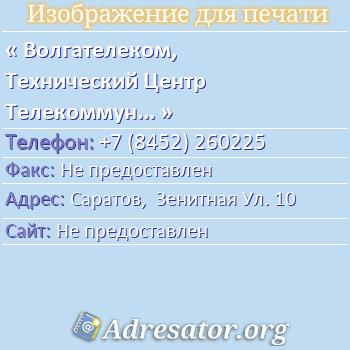 Волгателеком, Технический Центр Телекоммуникаций по адресу: Саратов,  Зенитная Ул. 10