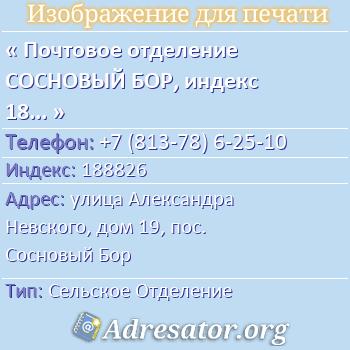 Почтовое отделение СОСНОВЫЙ БОР, индекс 188826 по адресу: улицаАлександра Невского,дом19,пос. Сосновый Бор