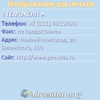 ГЕМОХЕЛП по адресу: Нижний Новгород, ул. Белинского, 110