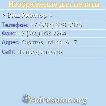 Ваш Риэлтор по адресу: Саратов,  Мира Ул. 7
