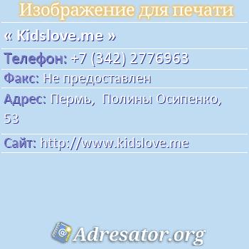 Kidslove.me по адресу: Пермь,  Полины Осипенко, 53