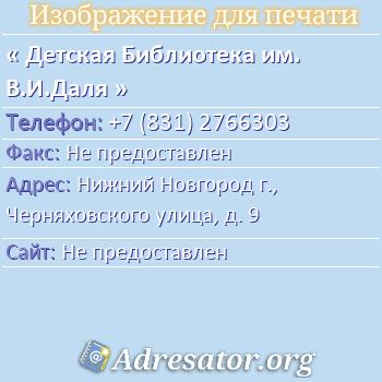Детская Библиотека им. В.И.Даля по адресу: Нижний Новгород г., Черняховского улица, д. 9