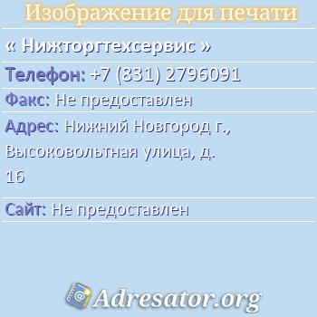 Нижторгтехсервис по адресу: Нижний Новгород г., Высоковольтная улица, д. 16