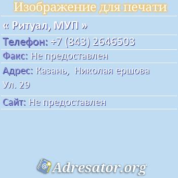 Ритуал, МУП по адресу: Казань,  Николая ершова Ул. 29