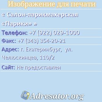 Салон-парикмахерская «Парики» по адресу: г. Екатеринбург,  ул. Челюскинцев, 110/2