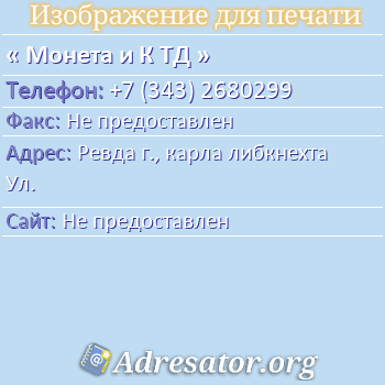 Монета и К ТД по адресу: Ревда г., карла либкнехта Ул.