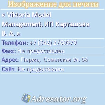 Viktoria Model Management, ИП Карташова В. А. по адресу: Пермь,  Советская Ул. 56