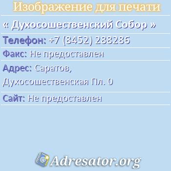 Духосошественский Собор по адресу: Саратов,  Духосошественская Пл. 0