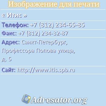 Итис по адресу: Санкт-Петербург, Профессора Попова улица, д. 5
