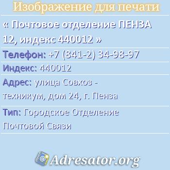 Почтовое отделение ПЕНЗА 12, индекс 440012 по адресу: улицаСовхоз - техникум,дом24,г. Пенза