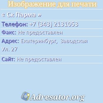 Ск Парма по адресу: Екатеринбург,  Заводская Ул. 27