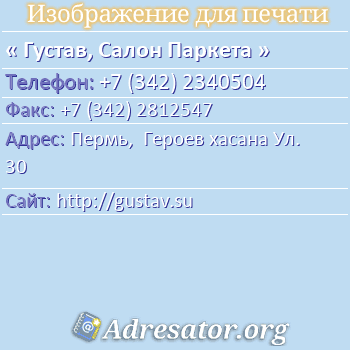 Густав, Салон Паркета по адресу: Пермь,  Героев хасана Ул. 30