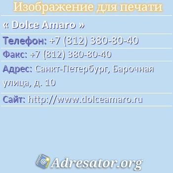 Dolce Amaro по адресу: Санкт-Петербург, Барочная улица, д. 10