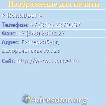 Копицвет по адресу: Екатеринбург,  Белореченская Ул. 26