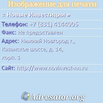 Новые Инвестиции по адресу: Нижний Новгород г., Казанское шоссе, д. 14, корп. 1