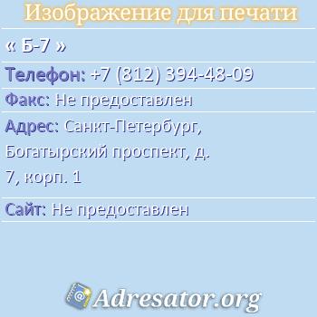 Б-7 по адресу: Санкт-Петербург, Богатырский проспект, д. 7, корп. 1