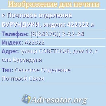 Почтовое отделение БУРУНДУКИ, индекс 422322 по адресу: улицаСОВЕТСКАЯ,дом12,село Бурундуки