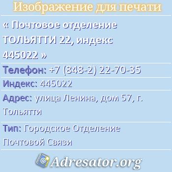 Почтовое отделение ТОЛЬЯТТИ 22, индекс 445022 по адресу: улицаЛенина,дом57,г. Тольятти
