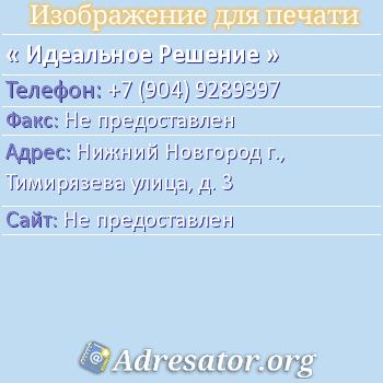 Идеальное Решение по адресу: Нижний Новгород г., Тимирязева улица, д. 3